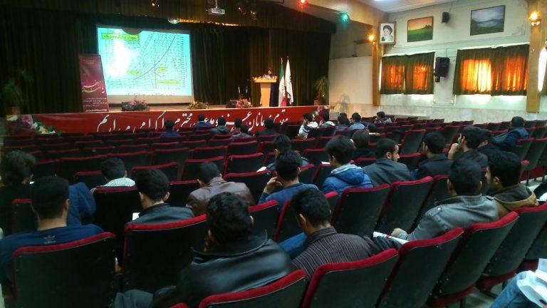 برگزاری سمینار در دانشگاه شهید مهاجر اصفهان